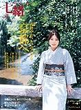 七緒(VOL7) 着物からはじまる暮らし プレジデントムック 特集:京都へ ~着物がもっと、近くなる~