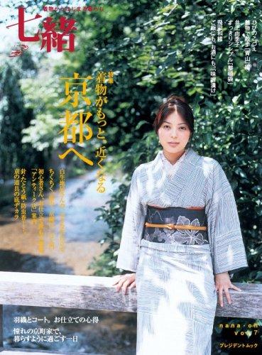 七緒(VOL7) 着物からはじまる暮らし プレジデントムック 特集:京都へ ~着物がもっと、近くなる~の詳細を見る