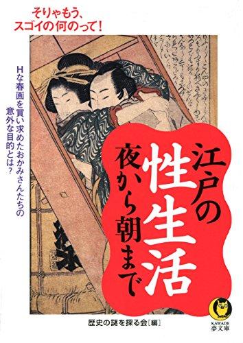 江戸の性生活夜から朝まで Hな春画を買い求めた、おかみさんたちの意外な目的とは? (KAWADE夢文庫)
