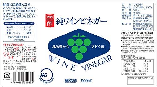 純ワインビネガー900ml