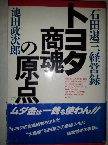 トヨタ商魂の原点―石田退三経営録の詳細を見る