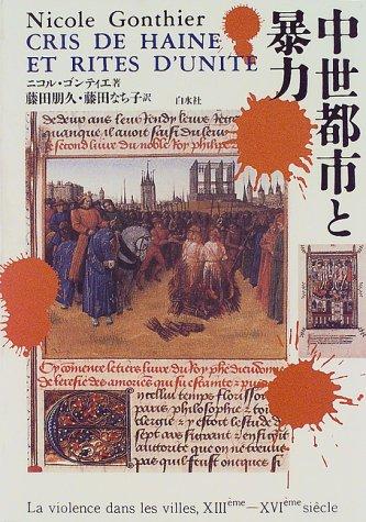 中世都市と暴力