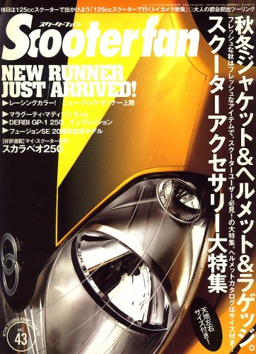 Scooter fan (スクーターファン) 2006年 10月号 [雑誌]