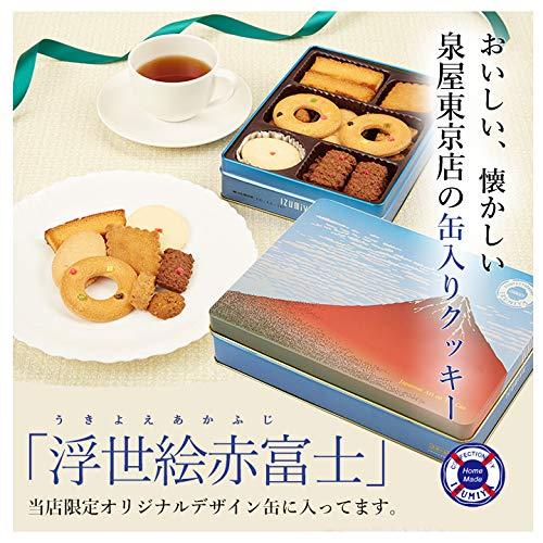 泉屋クッキー缶 浮世絵 赤富士(北斎) 2缶セット