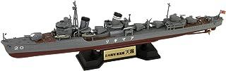 ピットロード 1/700 スカイウェーブシリーズ 日本海軍 特型 (綾波型) 駆逐艦 天霧 旗・艦名プレートエッチングパーツ付き プラモデル SPW62