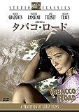 タバコ・ロード [DVD]