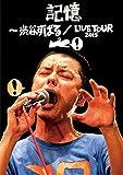記憶 ~渋谷すばる/LIVE TOUR 2015[DVD]