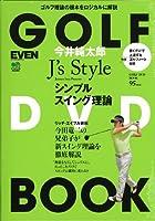 今井純太郎 J's Style シンプルスイング理論