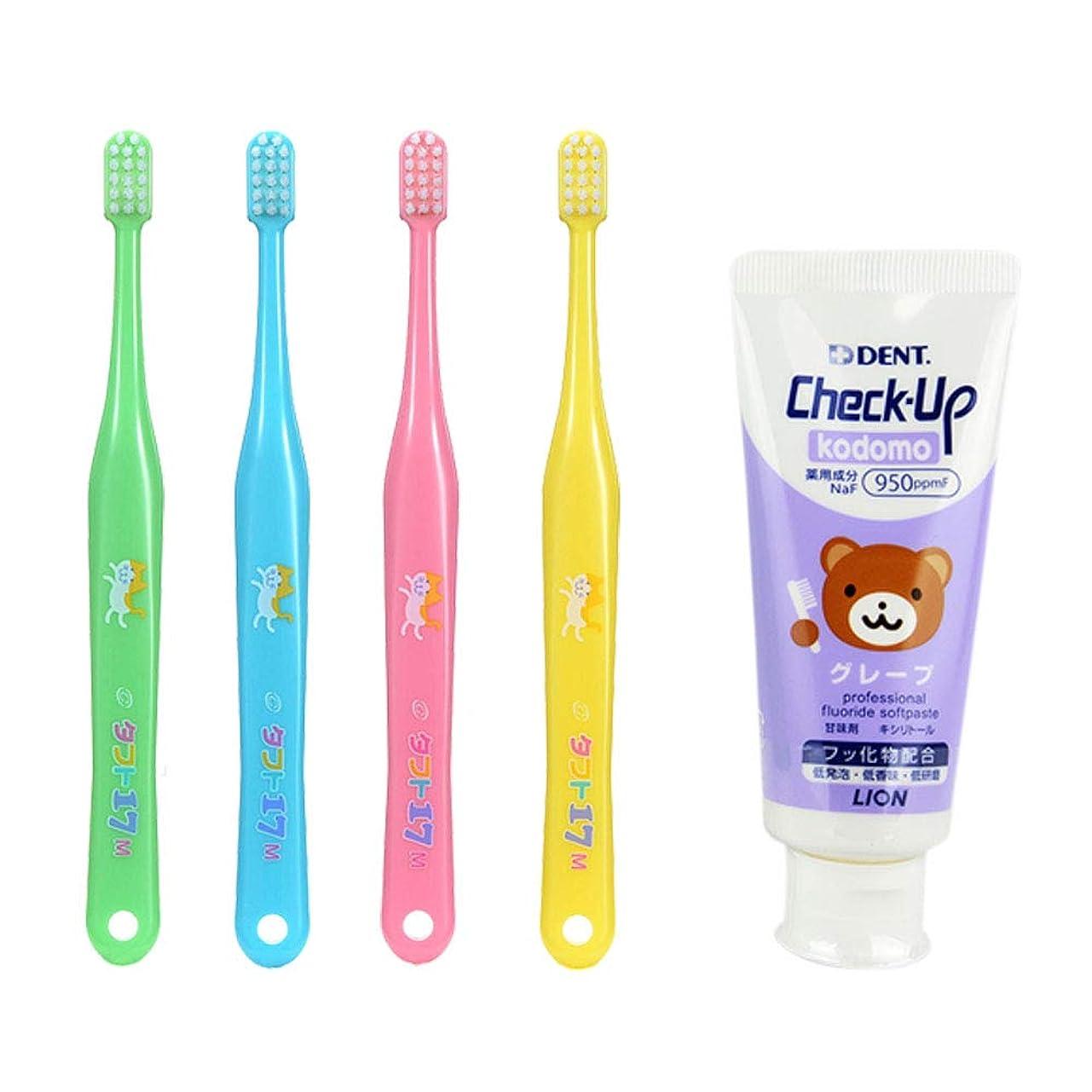 より平らな類推心配するタフト17 M(ふつう) 子ども 歯ブラシ 10本 + チェックアップ コドモ 60g (グレープ) 歯磨き粉 歯科専売品