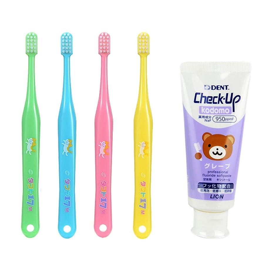 仲人トークン機動タフト17 M(ふつう) 子ども 歯ブラシ 10本 + チェックアップ コドモ 60g (グレープ) 歯磨き粉 歯科専売品