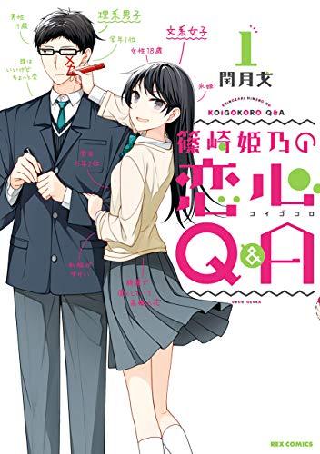 篠崎姫乃の恋心Q&A: 1 (REXコミックス)
