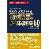 司法書士試験対策 田端のパーフェクトユニット記述式必修問題集60 (田端恵子の司法書士合格シリーズ)