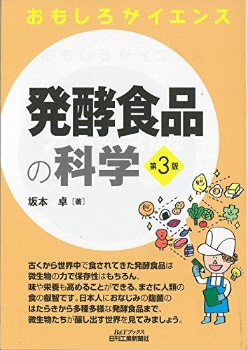 発酵食品の科学 第3版 (おもしろサイエンス)