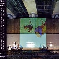Tekkonkinkreet Remix by Plaid (2007-06-27)