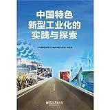 The fulfillment and search that Chinese unique feature new model industrializes (Chinese edidion) Pinyin: zhong guo te se xin xing gong ye hua de shi jian yu tan suo