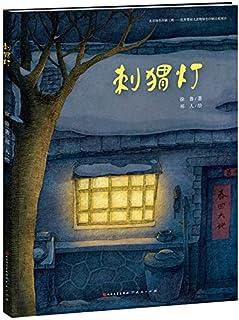 刺猬灯(精装·原创绘本) (童年中国)