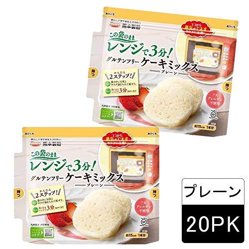 [20袋] 国内産(九州)米粉使用 この袋を使ってつくるケーキ グルテンフリー ケーキミックス(プレーン)