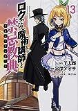 ロクでなし魔術講師と禁忌教典 (13) (角川コミックス・エース)