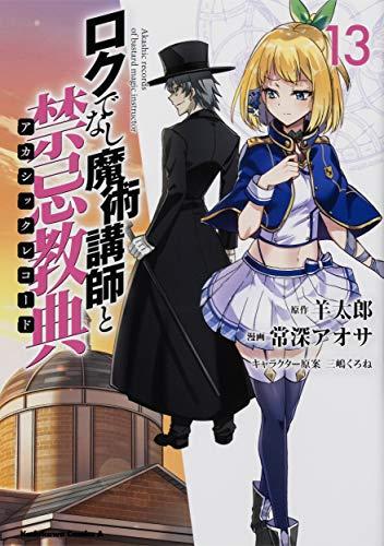 ロクでなし魔術講師と禁忌教典 (13) (角川コミックス・エース)の詳細を見る