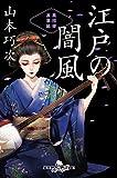 江戸の闇風 黒桔梗 裏草紙 (幻冬舎時代小説文庫)