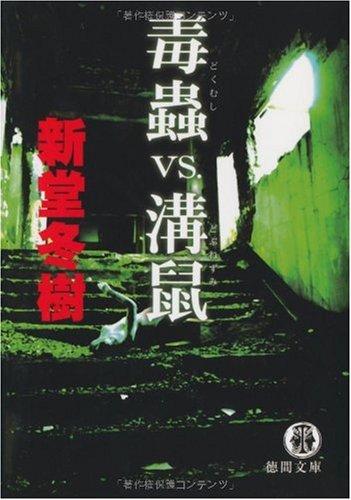 毒蟲vs.溝鼠 (徳間文庫 し 27-6)