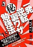 一発逆転マル秘裏ワザ勉強法〈2015年版〉 (YELL books)