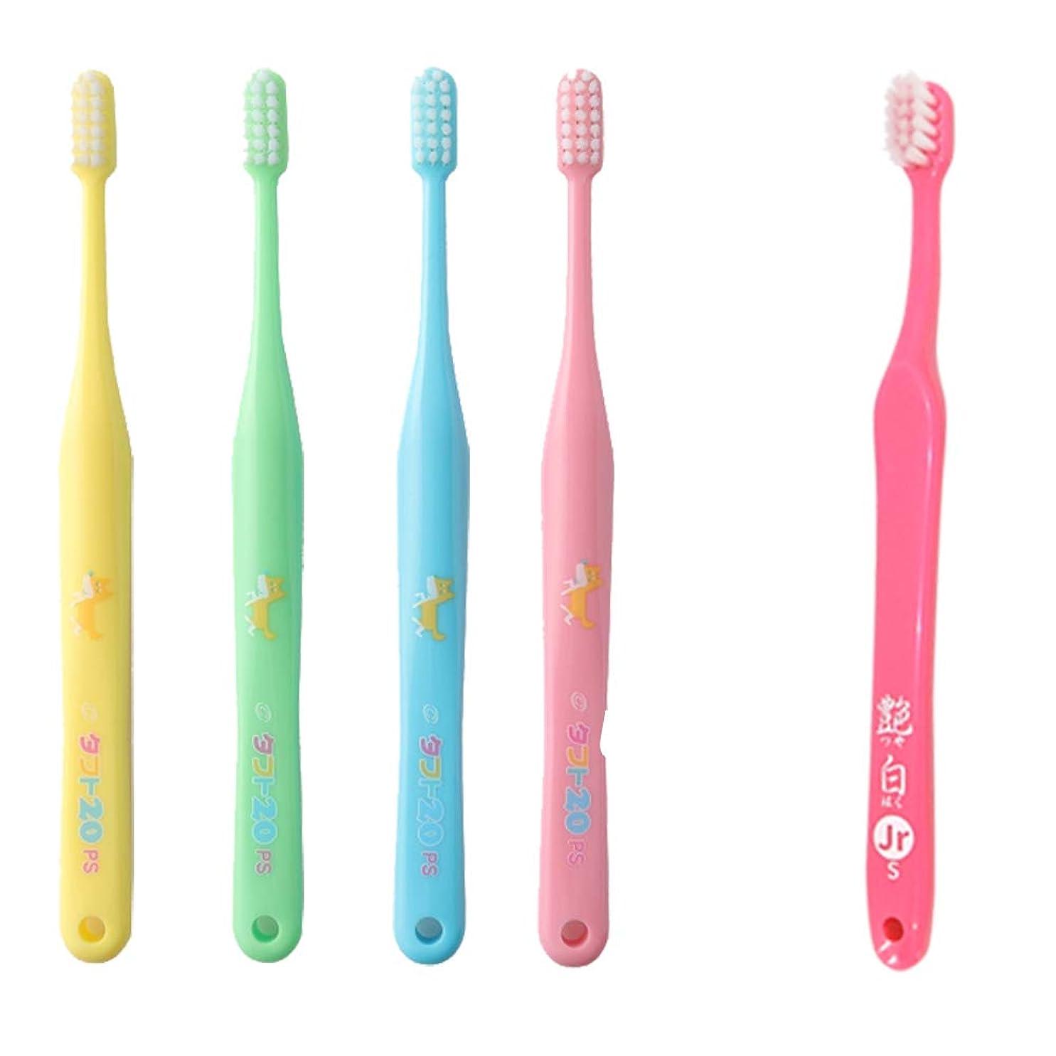 つかまえるパンチ電報タフト20(プレミアムソフト) 歯ブラシ25本 + 艶白6歳~12歳用(S)1本