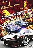 ドリフト6-Z- デラックス版 [DVD] image