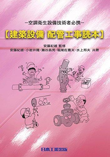 建築設備 配管工事読本: 空調衛生設備技術者必携の詳細を見る