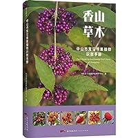 香山草木:中山市常见观果植物识别手册(给孩子的自然图鉴,走进自然,青少年植物科普知识,植物百科)