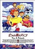 七つの海のティコ(1)[DVD]