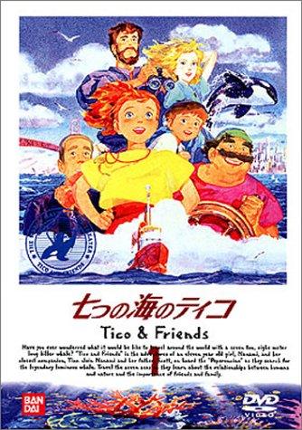 七つの海のティコ(1) [DVD] - 林原めぐみ, 池田秀一, 緒方賢一, 水谷優子, 松井摩味