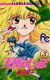 天使のしっぽ(3) (フラワーコミックス)