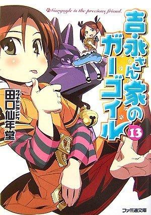 吉永さん家のガーゴイル〈13〉 (ファミ通文庫)