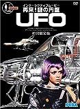 再来 ! 謎の円盤UFO 初回限定版 [DVD] - エド・ビショップ, マイケル・ビリントン, ジョージ・シーウェル, エド・ビショップ
