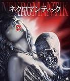 ネクロマンティック【Blu-ray】[Blu-ray/ブルーレイ]
