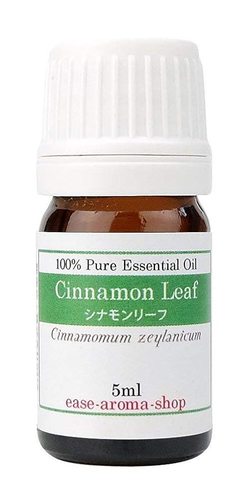 従事した専門減らすease アロマオイル エッセンシャルオイル シナモンリーフ 5ml AEAJ認定精油