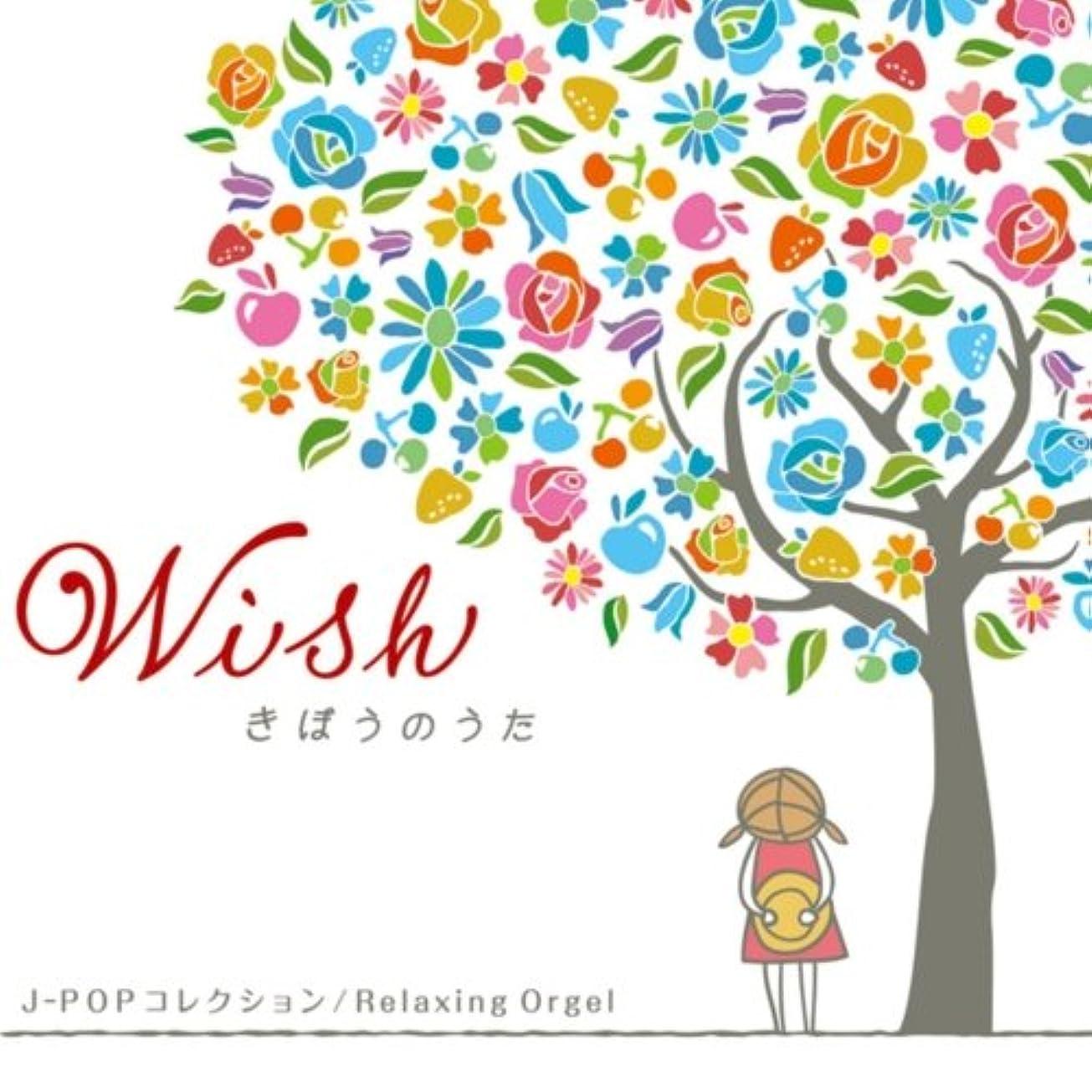 スクラップブック泣き叫ぶ枯渇するWish~きぼうのうた/J-POPコレクション