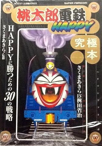 桃太郎電鉄HAPPY究極本―HAPPYに勝つための30の戦略 (BESTゲーム攻略SERIES)