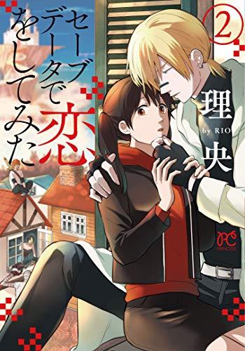 セーブデータで恋をしてみた(2) (プリンセス・コミックス)