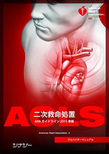 ACLSプロバイダーマニュアル  AHAガイドライン2015 準拠