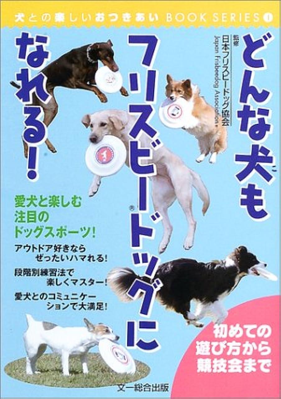 地図流調和どんな犬もフリスビードッグになれる! (犬との楽しいおつきあいBOOKシリーズ)