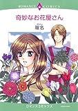奇妙なお花屋さん (エメラルドコミックス ロマンスコミックス)