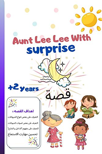 Aunt Lee Lee With surprise: Arabic Short Story , easy-to-read story written in simple form along with detailed to capture a little one's attention\يساعد ... الطفل الحركيه والسمعي (English Edition)