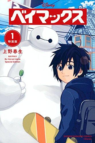 ベイマックス(1)特装版 (プレミアムKC 週刊少年マガジン)