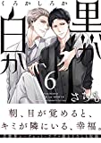 黒か白か 第6巻 (あすかコミックスCL-DX)