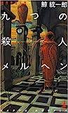 九つの殺人メルヘン (カッパ・ノベルス)