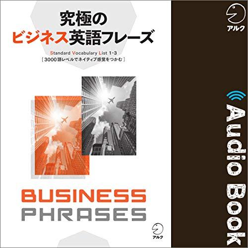 Couverture de 究極のビジネス英語フレーズ