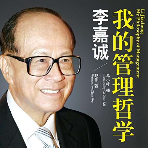 李嘉诚:我的管理哲学 - 李嘉誠:我的管理哲學 [Li Jiacheng: My Philosophy of Management] audiobook cover art