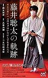 藤井聡太の軌跡 ~400年に1人の天才はいかにして生まれたか~ (マイナビ新書) - 鈴木 宏彦
